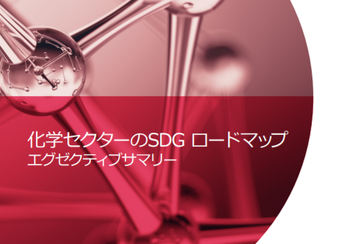 Available now: Executive Summary of Chemical Sector SDG Roadmap in Japanese